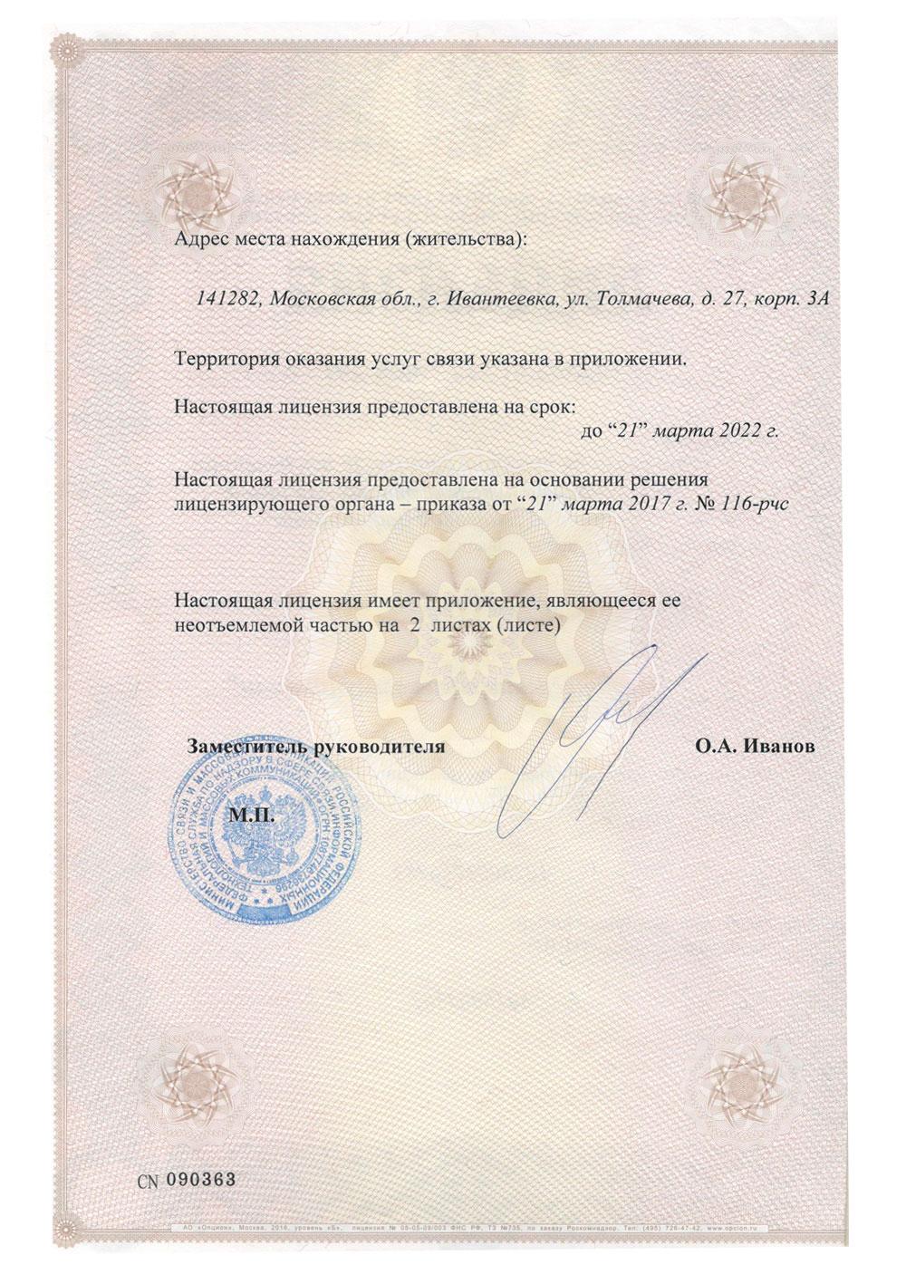 Лицензия на передачу данных 2017