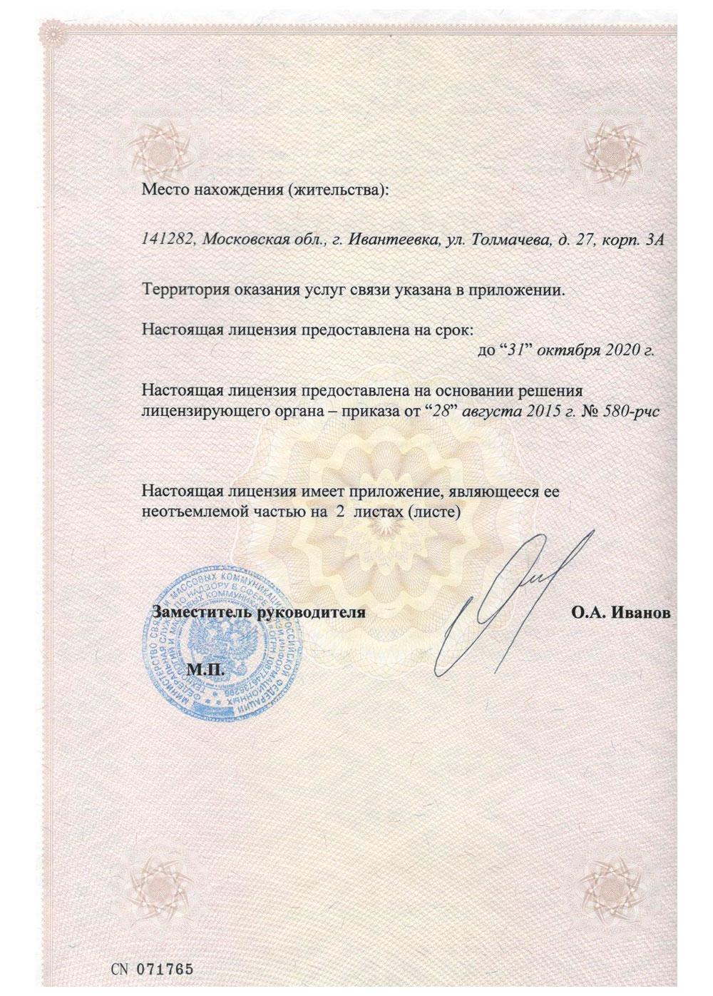 Лицензия на телематику 2015